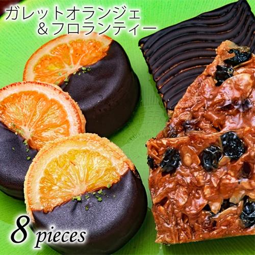 銀座ル ブランのオレンジの甘味と皮の渋みが絶妙な 日本未発売 ガレットオランジェ と最も長く愛されてきたお菓子 フロランティー の計8個入り 内祝い 定価