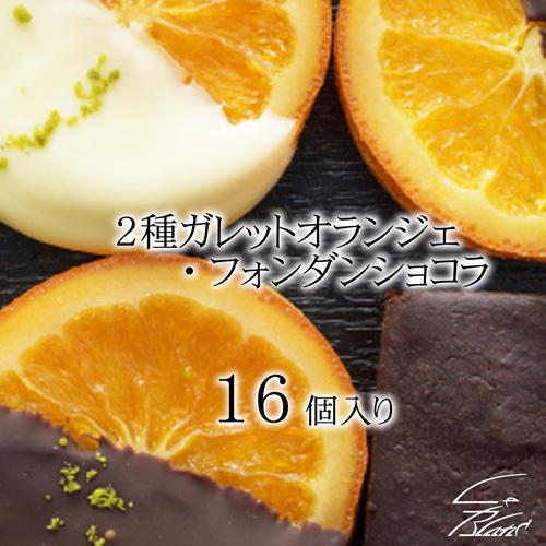 銀座ル ブランのオレンジの甘味と皮の渋みが絶妙の 蔵 デポー 2種類のガレットオランジェ と濃厚なチョコレートの風味が楽しめる 内祝い の計16個入り フォンダンショコラ