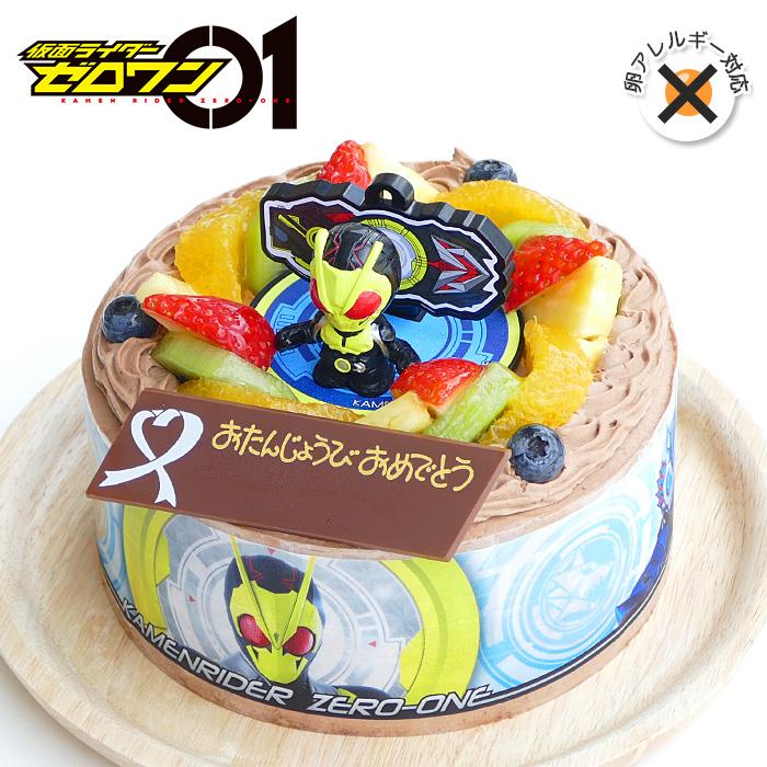 アレルギー対応 卵不使用 キャラデコお祝いケーキ 仮面ライダーゼロワン 5号 15cm チョコクリームショートケーキ