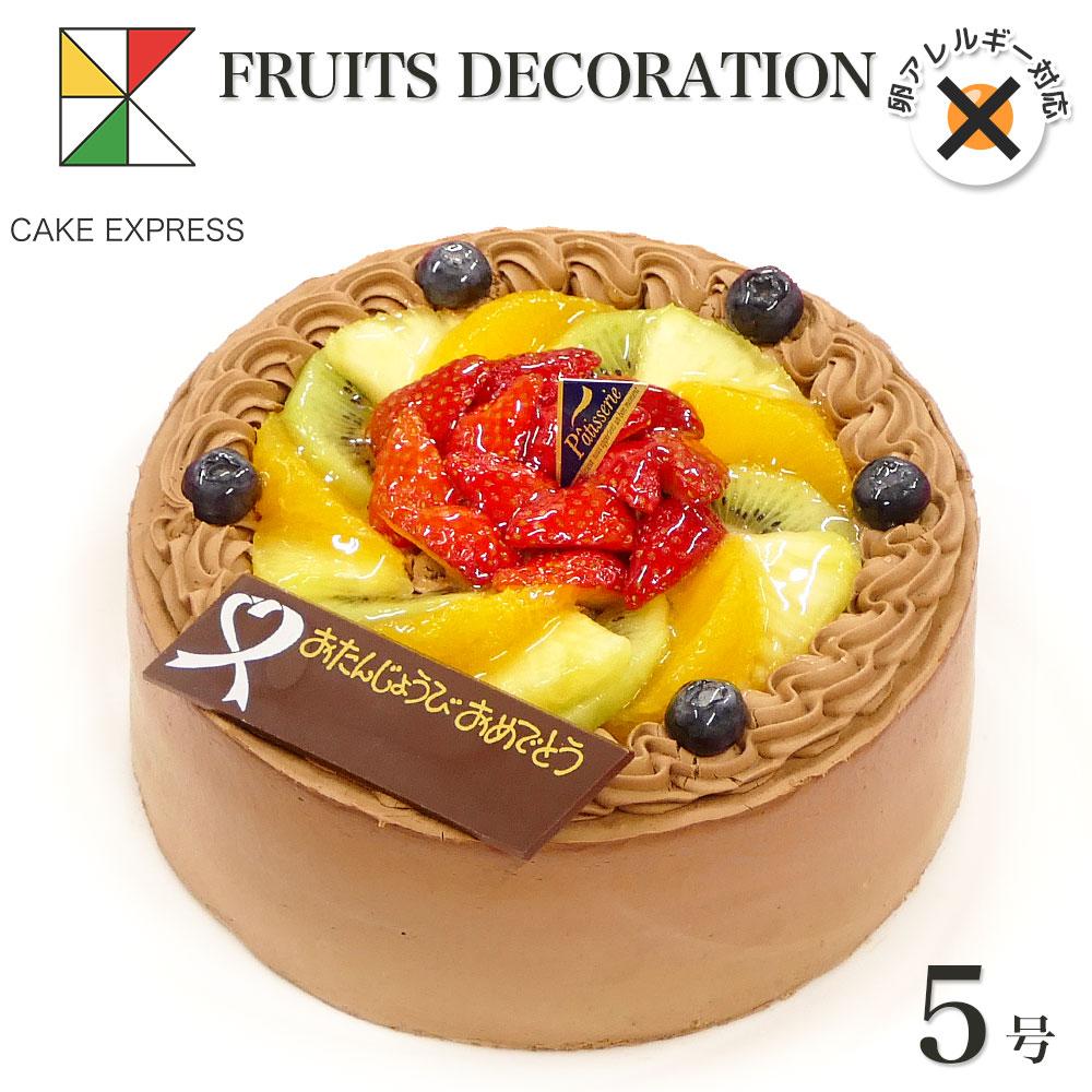 保証 CAKE EXPRESS 心のこもったオリジナルケーキでお祝い バーゲンセール アレルギー対応 卵不使用 フルーツ生チョコクリームケーキ 5号敬老の日 ギフトバースデーケーキ チョコプレート付 冷凍 4~6名様用 チョコレートケーキ 卵アレルギー 送料無料 誕生日ケーキ
