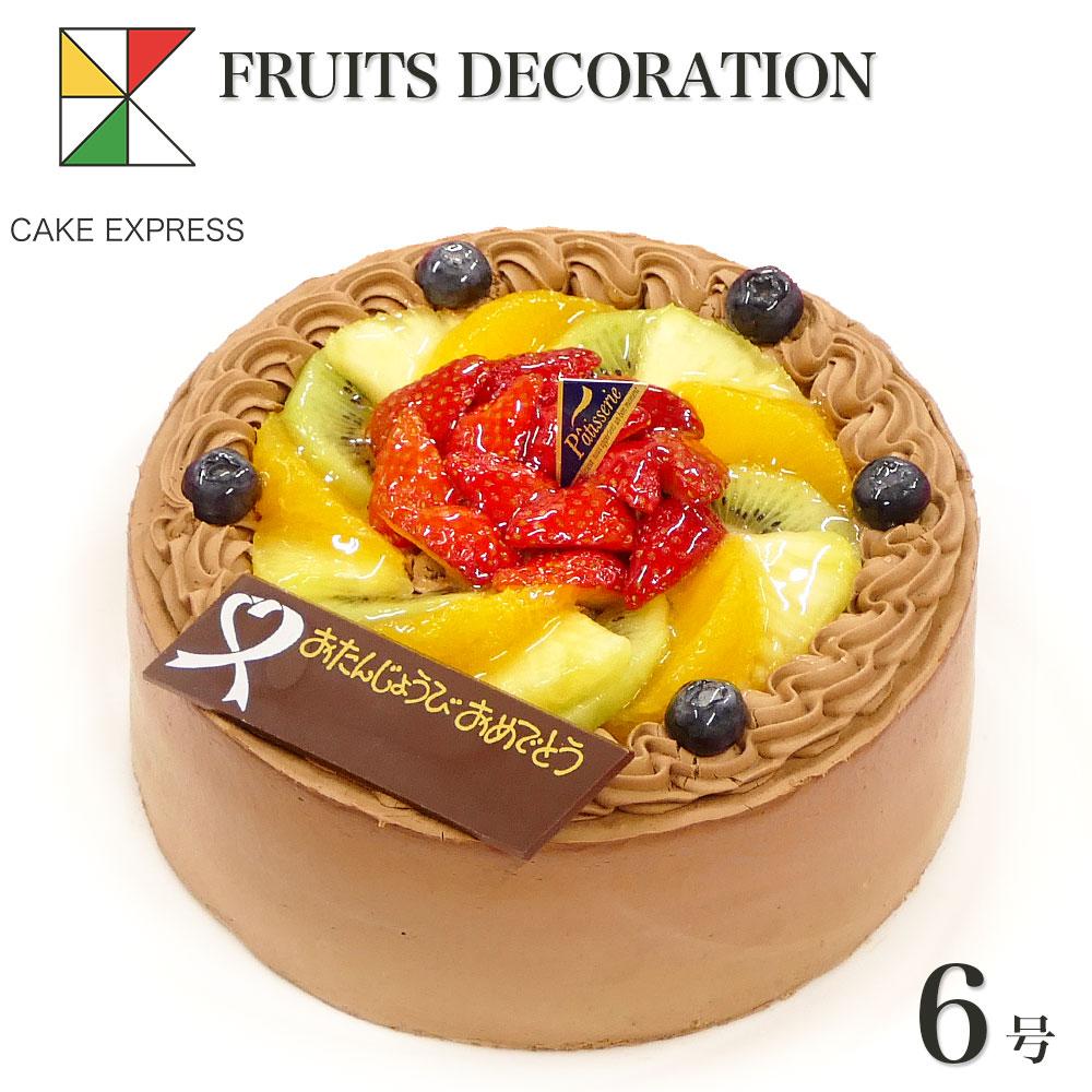 CAKE EXPRESS 心のこもったオリジナルケーキでお祝い 数量は多 フルーツ生チョコクリームケーキ 6号敬老の日 ギフトバースデーケーキ 7~10名様用 チョコプレート付 送料無料 冷凍 チョコレートケーキ 誕生日ケーキ 出群