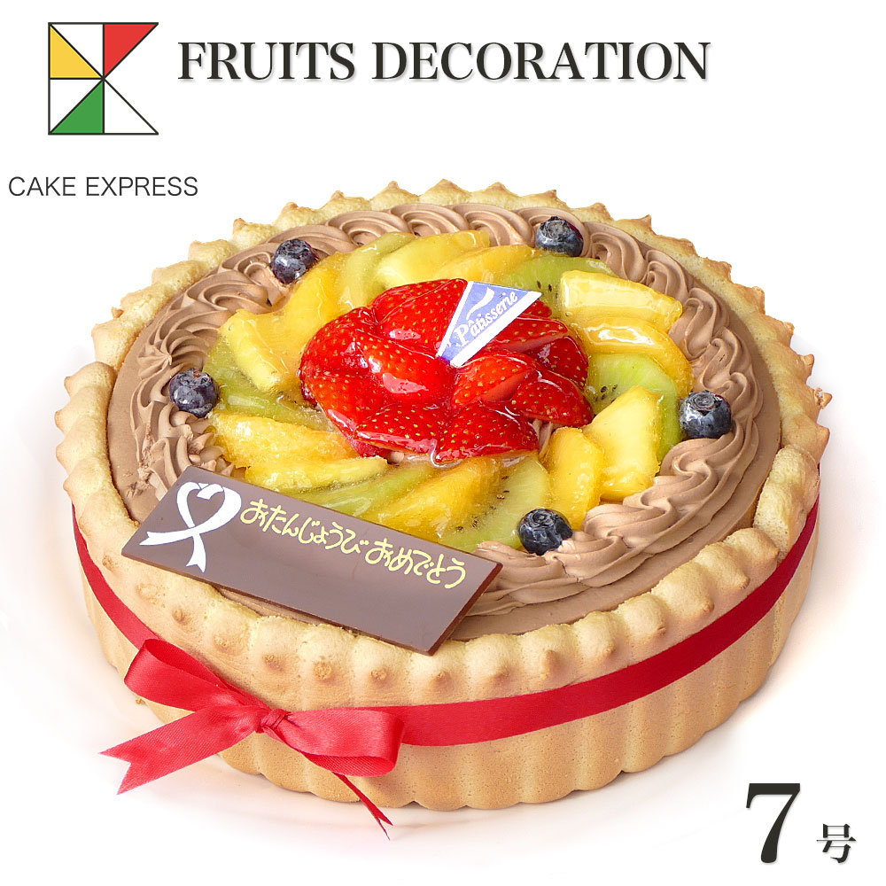CAKE EXPRESS 心のこもったオリジナルケーキでお祝い ビスキュイ付フルーツ生チョコクリームケーキ 7号敬老の日 ギフトバースデーケーキ 誕生日ケーキ 大きい 送料無料 価格交渉OK送料無料 チョコプレート付 冷凍 11~14名様用 チョコレートケーキ 正規激安