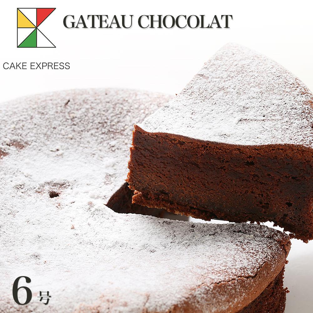 CAKE EXPRESS 心のこもったオリジナルケーキでお祝い 定価の67%OFF 百貨店 ガトーショコラケーキ 6号敬老の日 ギフトバースデーケーキ 誕生日ケーキ 7~10名様用 チョコプレート付 大人 お取り寄せスイーツ 冷凍 送料無料 男性