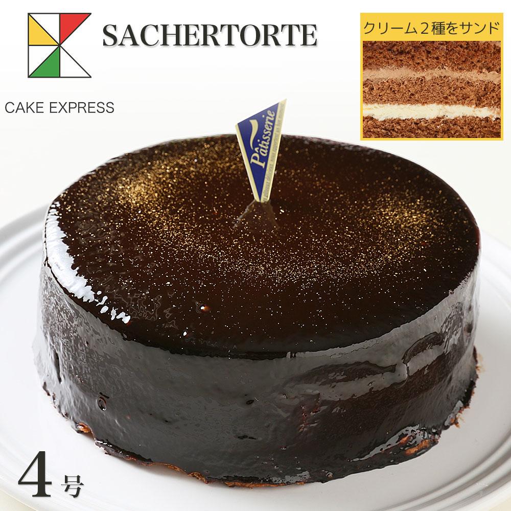 CAKE 高い素材 EXPRESS 心のこもったオリジナルケーキでお祝い ザッハトルテ チョコレートケーキ 4号敬老の日 ギフトバースデーケーキ 誕生日ケーキ チョコプレート付 お取り寄せスイーツ 2~3名様用 冷凍 男性 新作販売 送料無料 大人