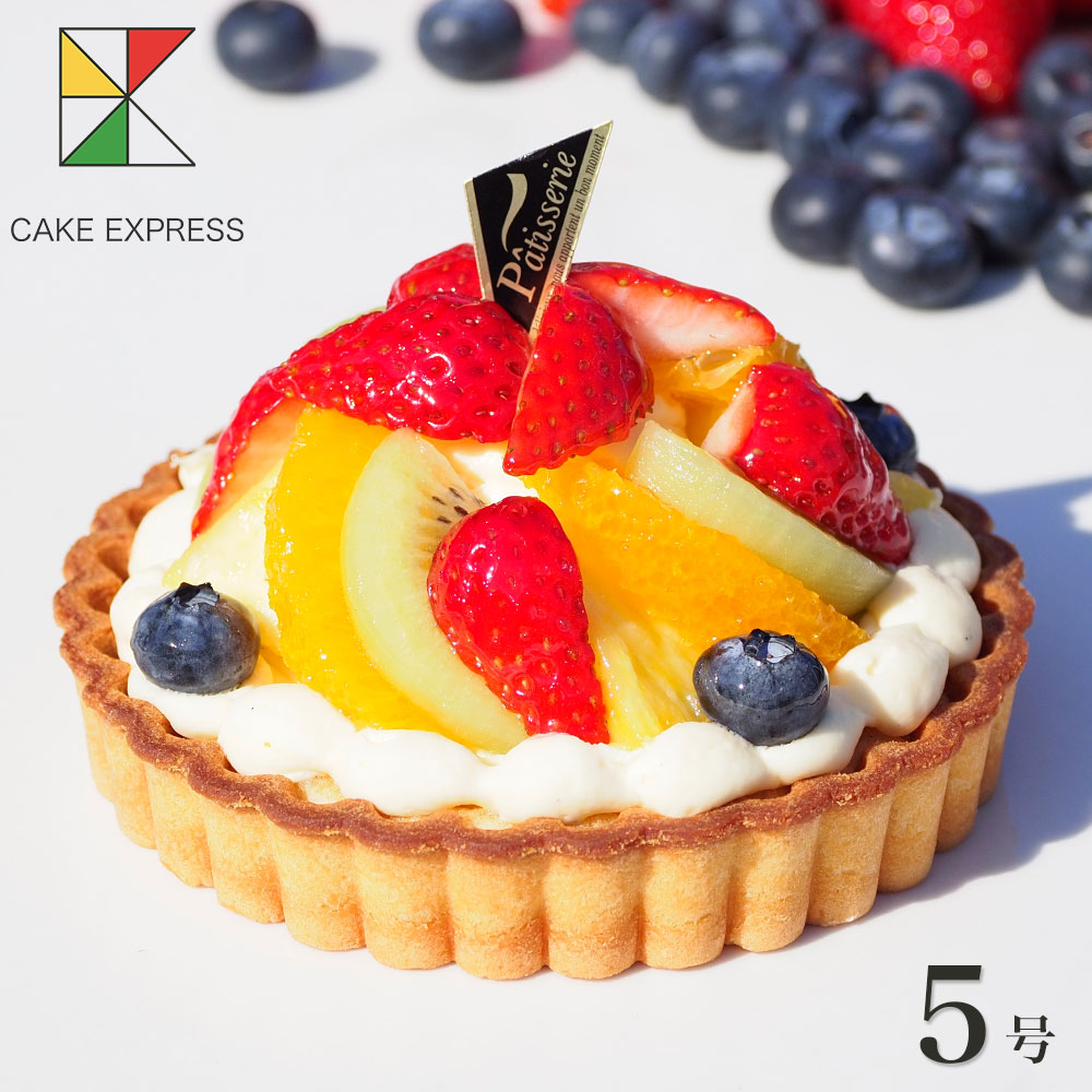 CAKE 安全 EXPRESS 心のこもったオリジナルケーキでお祝い フルーツタルト 5号敬老の日 ギフトバースデーケーキ 直営店 お取り寄せスイーツ 誕生日ケーキ 4~6名様用 チョコプレート付 送料無料 冷凍