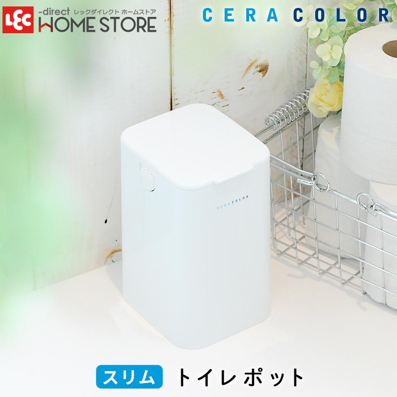心やすらぐ やわらかなセラミックの色合いとコンパクトでスリムなデザイン 日本メーカー新品 清潔で使い勝手のよいトイレ用品シリーズ 店内全CERA 品ポイント10倍 スリム COLOR トイレポット ギフト