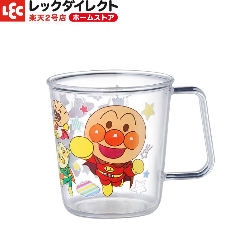 コップのみが出来るようになったら、嬉しいアイテム!中身が見えるクリアタイプのマグカップです。アンパンマンと一緒に楽しくご飯! 【アンパンマン食器】クリアーコップ【225ml】【食洗機対応】