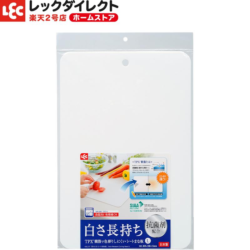 特殊な素材 !超美品再入荷品質至上! TPX樹脂 使用で白さ長持ち 汚れにくいシートまな板 色移りしにくいまな板シート 販売実績No.1 Lサイズ