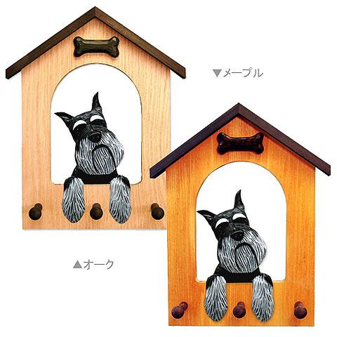 【シュナウザー】犬小屋から顔を出しているWanちゃんの可愛いリードフックです。 【送料無料】犬小屋リードフック シュナウザー(立ち耳)(黒シルバー)(from USA)(犬グッズ ペット用品) 卒業式 プレゼント ギフト お返し ルシアン