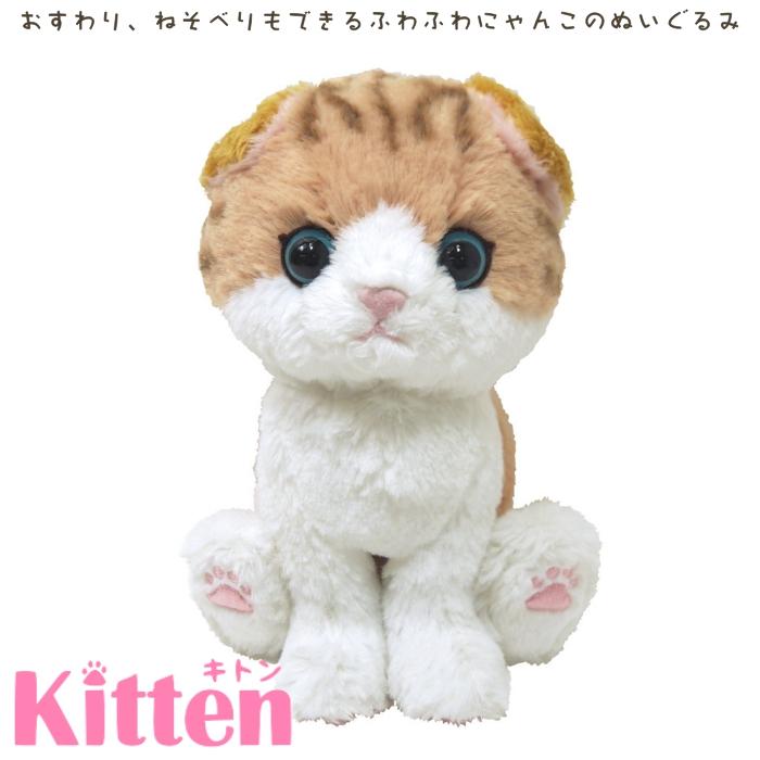 ぬいぐるみ スコティッシュフォールド ブラウン 茶 ねこ Kitten(キトン)子猫 赤ちゃんねこ にゃんこ ふわふわ 猫グッズ ねこのぬいぐるみ 猫雑貨 おもちゃ プレゼント ギフト ルシアン