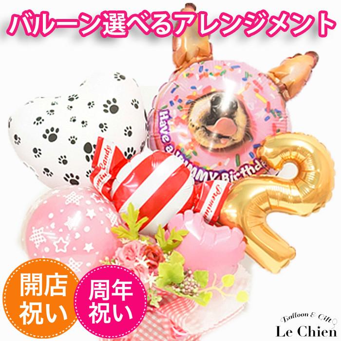 バルーン 開店・周年祝い/ドッグサロンや動物病院 ドッグカフェなどに!犬好きさんに!