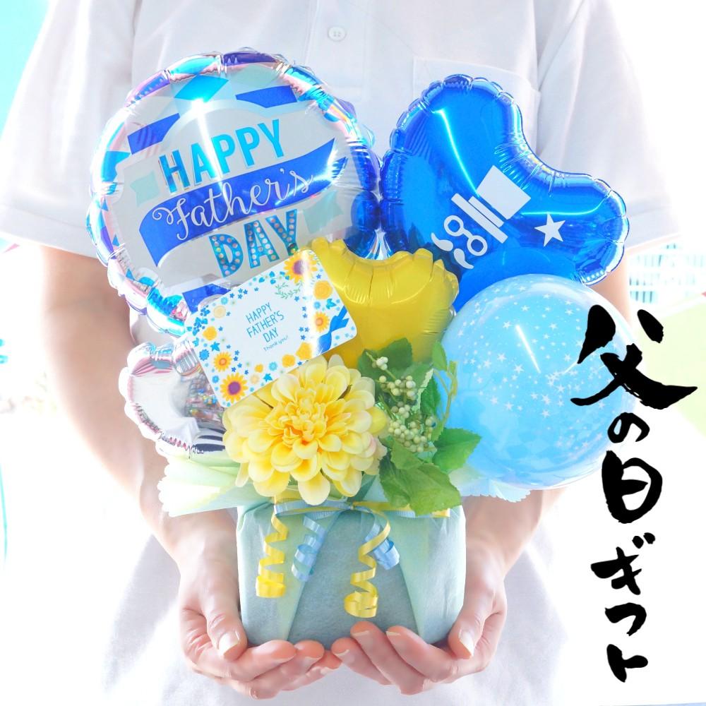 【送料無料】父の日 プレゼント バルーン フラワー アレンジメント ひげ お洒落 ブルー お祝い 感謝 ギフト ルシアン