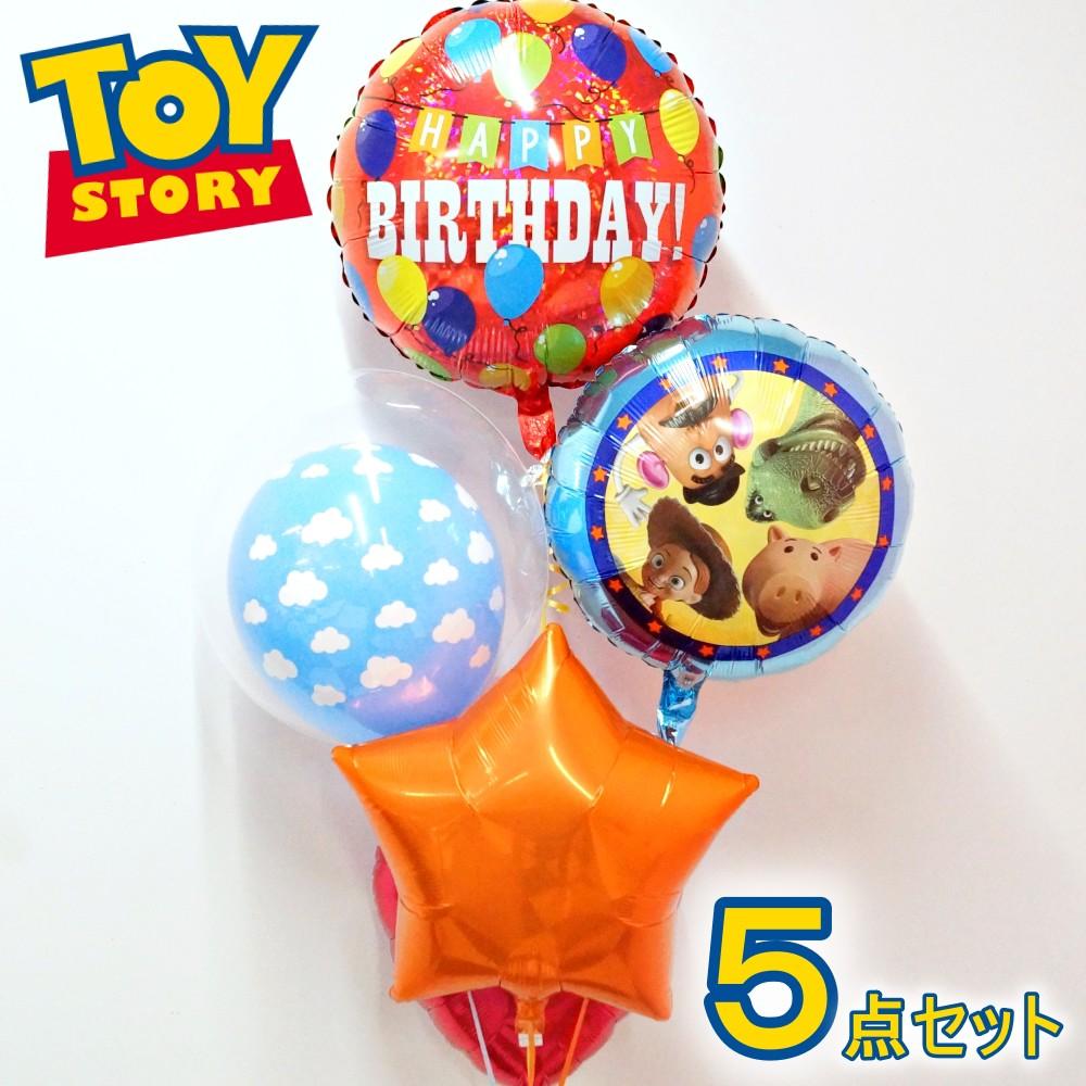 バルーン 誕生日 トイストーリー ウッディ&フォーキーの5点セット バースデー 飾り付け デコレーション 1歳 2歳 3歳 プレゼント 記念日 お祝い 雲柄 空柄 子供部屋