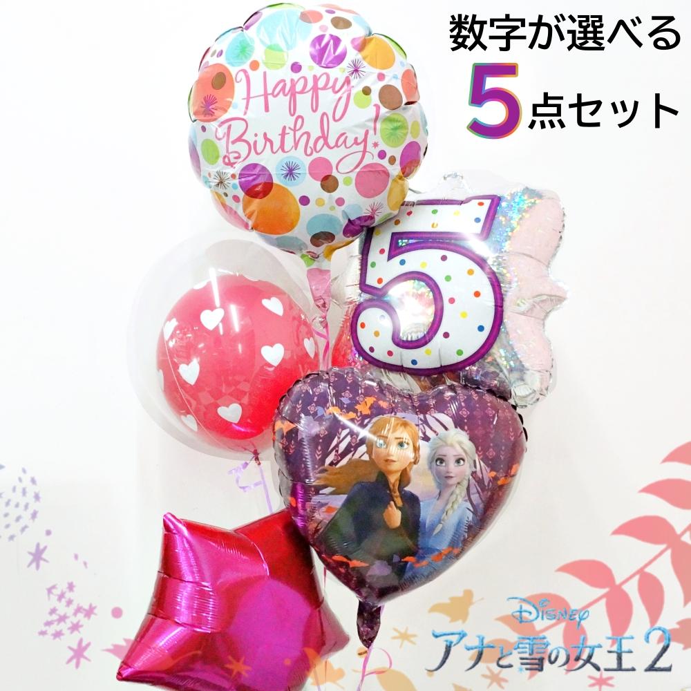 バルーン 誕生日 アナと雪の女王2の数字が選べる5点セット ヘリウムガス入り ディズニー プリンセス アナ雪 フローズン バースデー 電報 お誕生日の飾り付け 子供 プレゼント ギフト お祝い ルシアン
