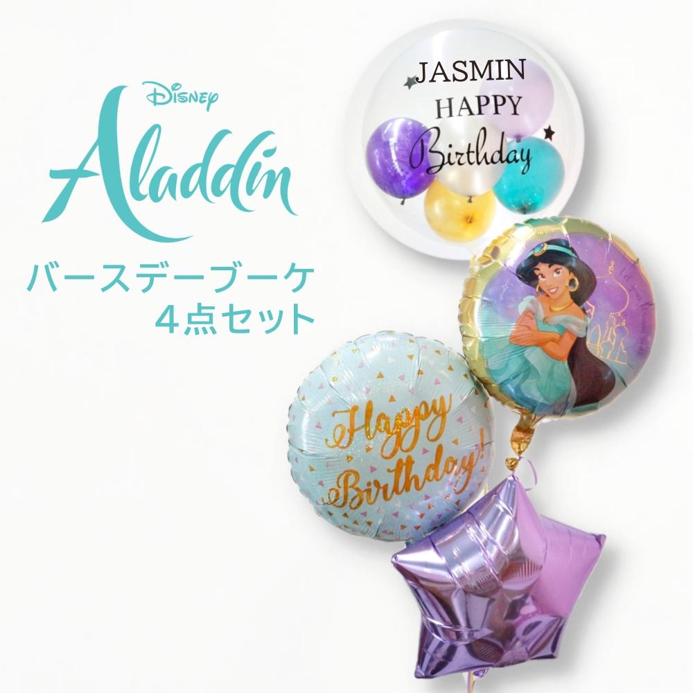 バルーン 誕生日 ジャスミンのバースデーブーケ4点セット アラジン ディズニー プリンセス 女子会 サプライズ パーティー 飾り付け 誕生日プレゼント 名入れ ルシアン