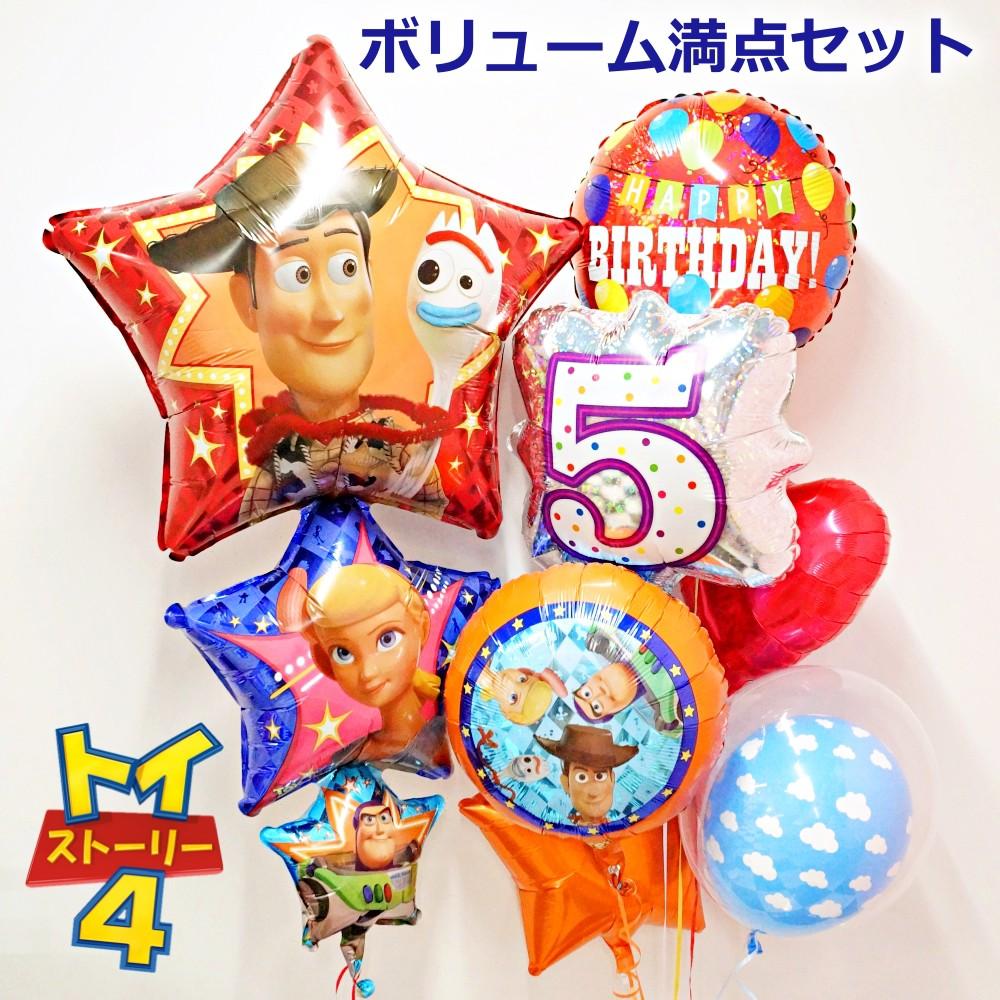 バルーン トイストーリー4 誕生日 ボリューム満点ワンダフル7点セット 数字が選べる ヘリウムガス入り バースデー ウッディー バズ フォーキー サプライズ デコレーション 飾り付け 送料無料