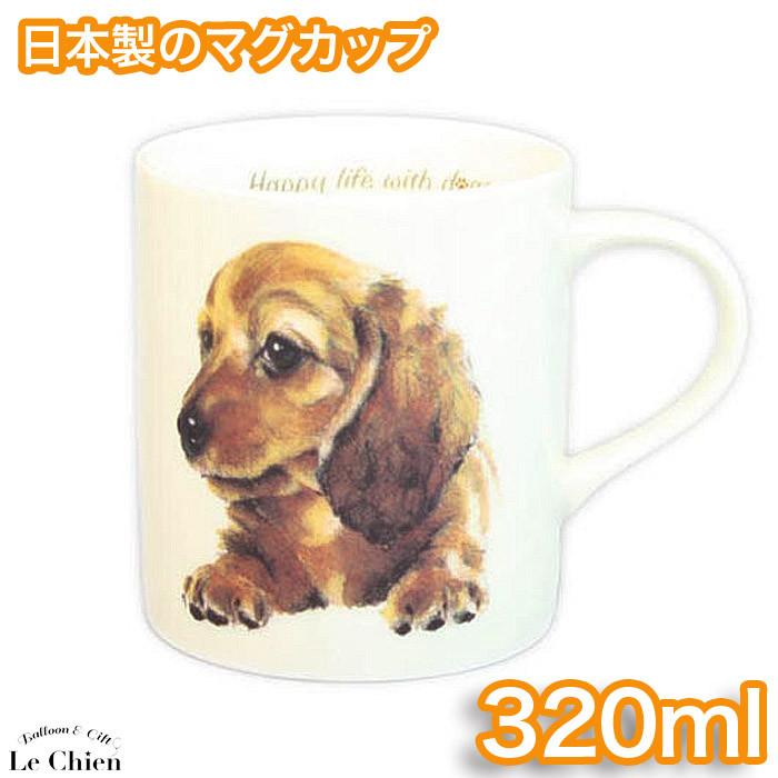 愛犬ダックスを繊細なタッチで描いた 日本製のマグカップ わんコレ マグカップ 売店 ダックスフンド レッド 犬食器 犬グッズ プレゼント ギフト ワンコレ 卒業式 お返し 犬雑貨 わんこれ ルシアン お金を節約