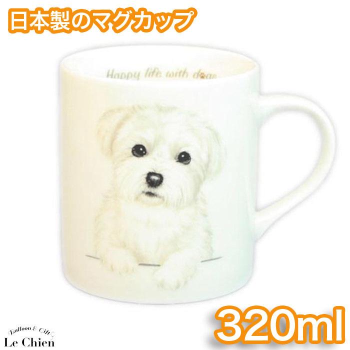 マルチーズ 犬食器 犬モチーフ 犬グッズ 犬雑貨 プレゼント 日本製 陶器食器 わんこれ 卒業式 ギフト 注目ブランド ワンコレ マグカップ 使い勝手の良い わんコレ ルシアン お返し