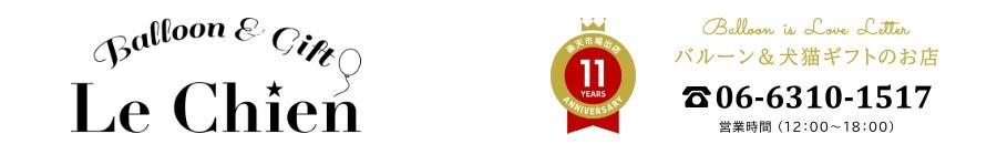 バルーン&アニマル雑貨 Le Chien:アニマル雑貨&バルーンギフトならルシアンにおまかせください♪