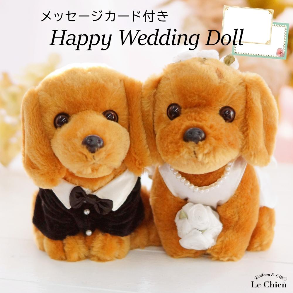 結婚式 電報 祝電 ぬいぐるみ電報 プレミアムウェディングドール ダックスフンド 犬 結婚祝い ウェルカムドール ラッピング メッセージカード無料 ギフト 結婚記念日 入籍祝い 中座 マスコット あす楽