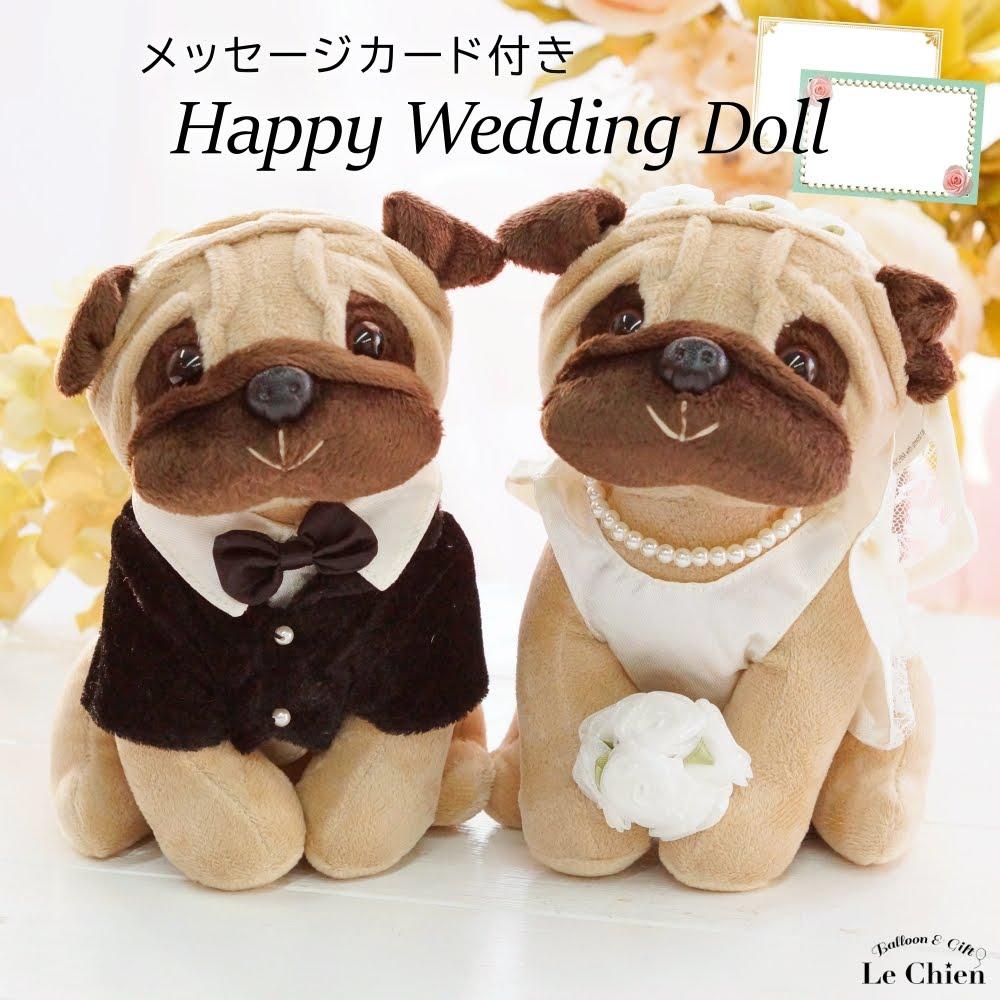 結婚式 電報 祝電 ぬいぐるみ電報 プレミアムウェディングドール パグ 犬 結婚祝い ウェルカムドール ラッピング メッセージカード無料 ギフト 結婚記念日 入籍祝い 中座 マスコット あす楽