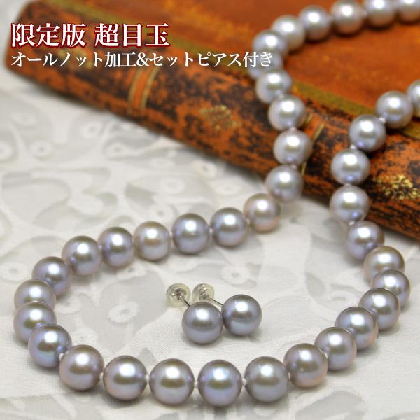 上級 8mm グレー 淡水真珠 ネックレス ピアス/イヤリング セット 贅沢な大粒の美珠 シルバーグレー 品良く華やか 冠婚葬祭どの場面でも使えます