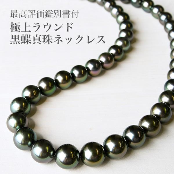 【サイズアップ版入荷!】11.2mm 特級 ラウンド 黒蝶真珠 ネックレス 鑑別書付 つややかに輝く品格のブラック 最高品質!