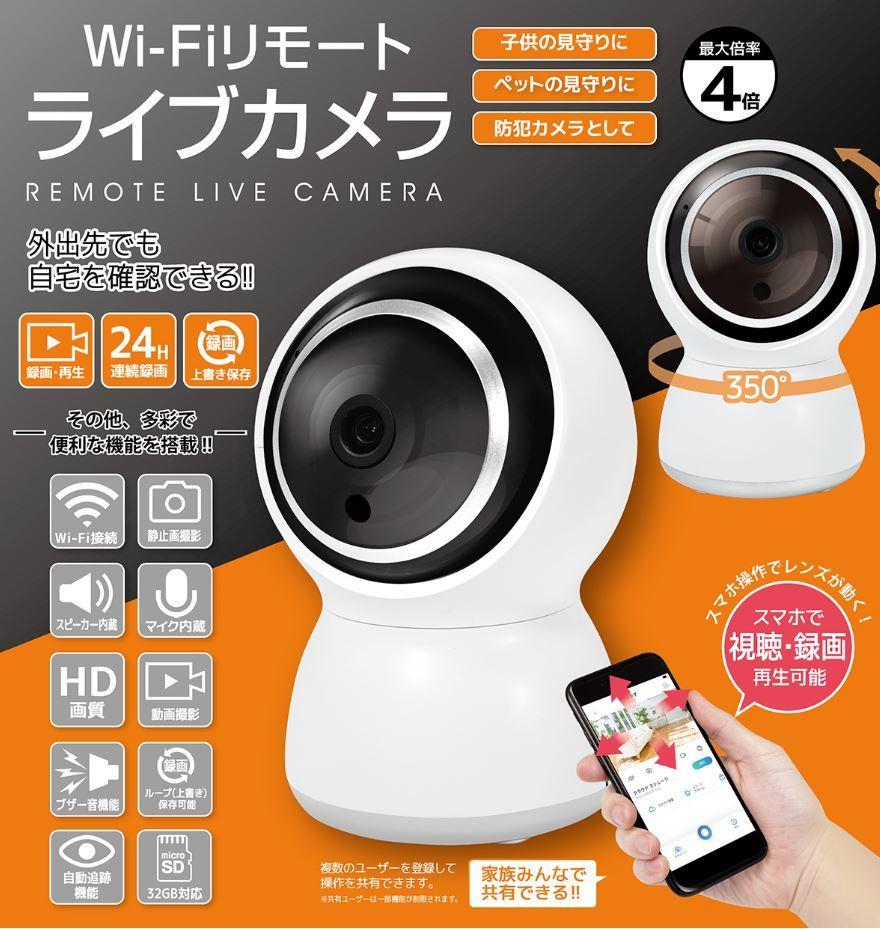 子供 ペット 防犯カメラとして 暗視モード搭載 夜間でも録画できる 動きを検知してオート録画 スマホ操作でレンズが動く スマホで視聴 録画 見守り 夜間 ホームセキュリティ 防犯 Wi-Fiリモートライブカメラ 再生可能 引出物 売り出し 屋内専用 HRN-535