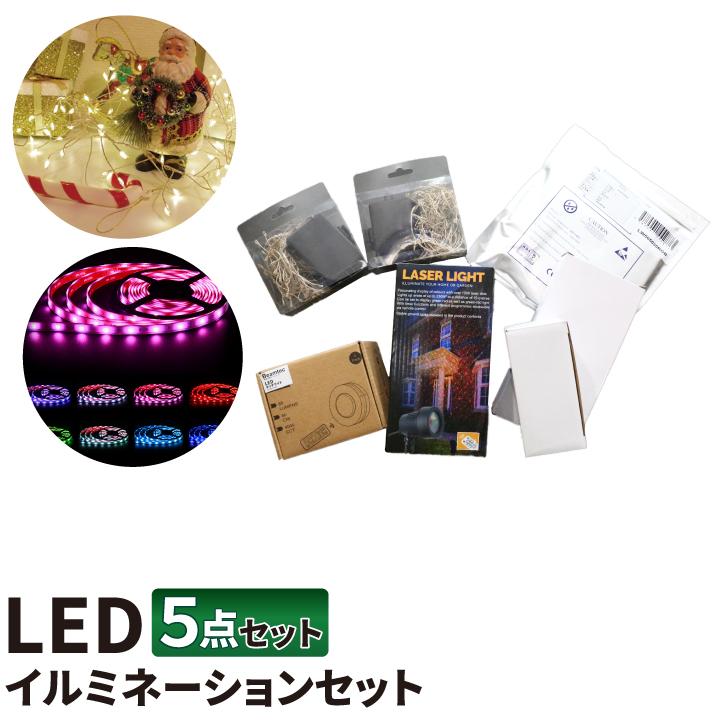 【送料無料】送料無料 セット 福袋 期間限定 イルミネーション プレゼント