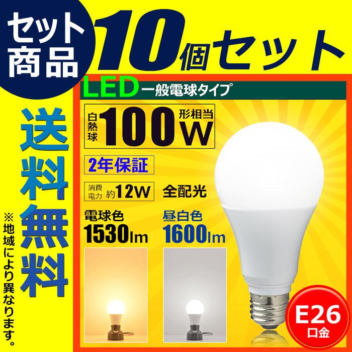 10個セット LED電球 一般電球形 E26 100W 全方向 IRODORI PLUM LDA12-G/Z100/BT--10 ビームテック
