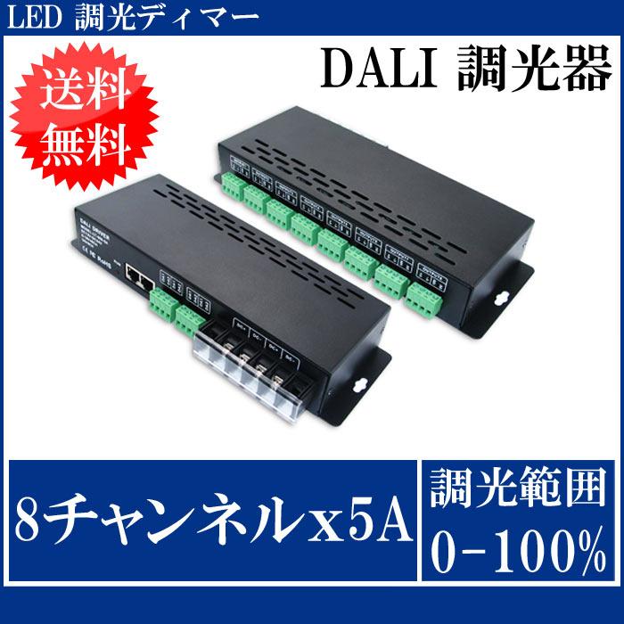 LED調光ディマー 8チャンネルx5A DALI 調光器 LDB-0805DALI ビームテック