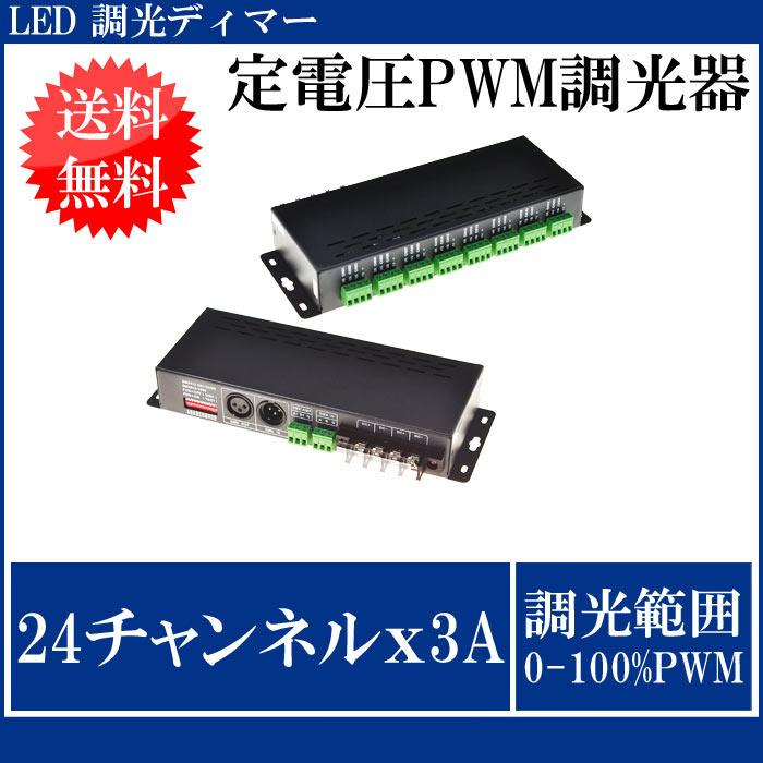 LED調光ディマー 24チャンネルx3A 定電圧PWM調光器 LDB-2403 ビームテック