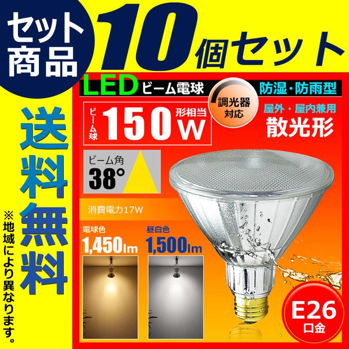 10個セット LEDビーム球 E26口金 150W相当 調光器対応 散光形 屋外 屋内 防塵 防水 電球 ランプ スポットライト LDR17LD-W38--10 電球色 LDR17ND-W38--10 昼白色 ビームテック