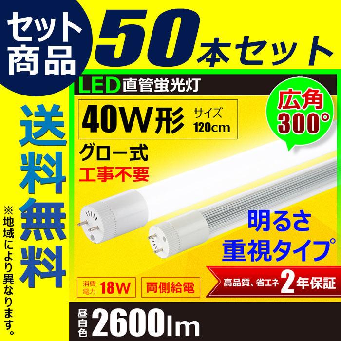 50本セット LED蛍光灯 40形 グロー 工事不要 昼白色 40W LT40KYH-III--50 広角 直管 照明 Brite ビームテック