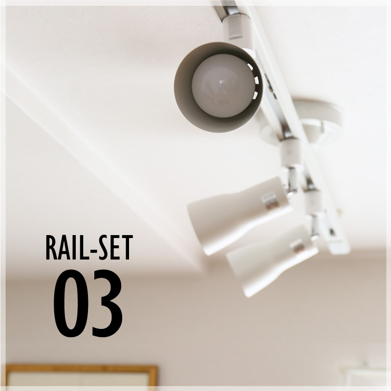 ●【送料無料】シーリングライト おしゃれ 電球 LED ライト 天井照明 ライティングレール ダクトレール RAIL-SET03 ビームテック