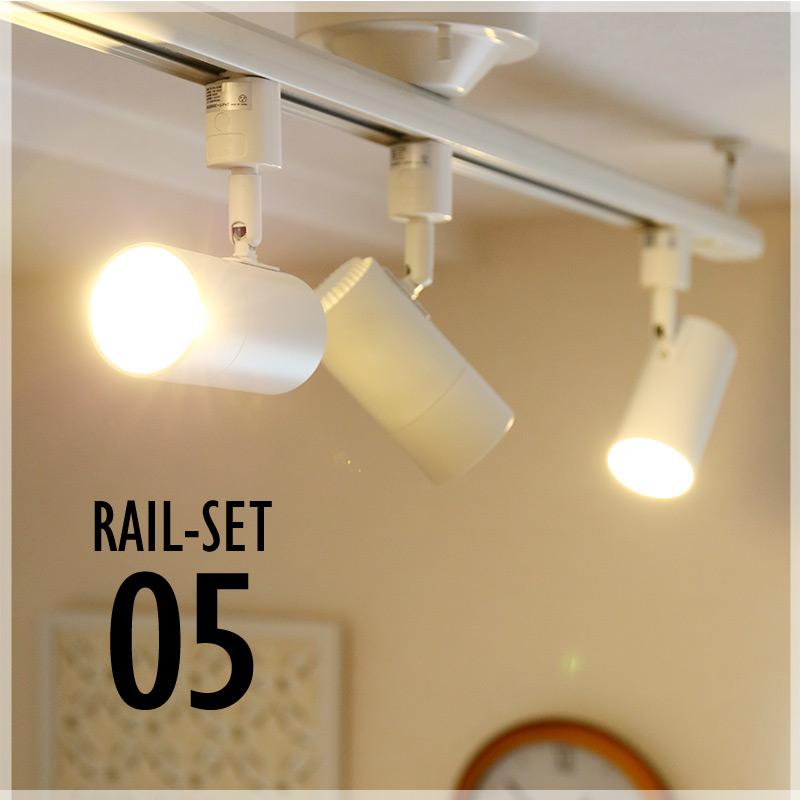 ●【送料無料】シーリングライト おしゃれ スポット LED ライト 天井照明 ライティングレール ダクトレール RAIL-SET05 ビームテック