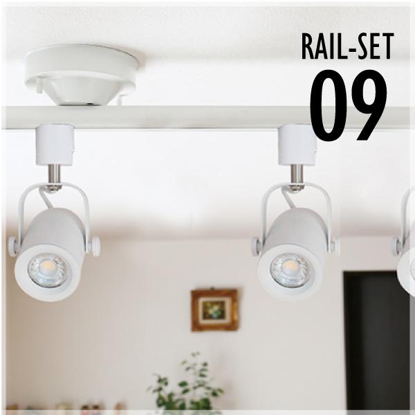 ●【送料無料】シーリングライト おしゃれ スポット LED ライト 天井照明 ライティングレール ダクトレール RAIL-SET09 ビームテック