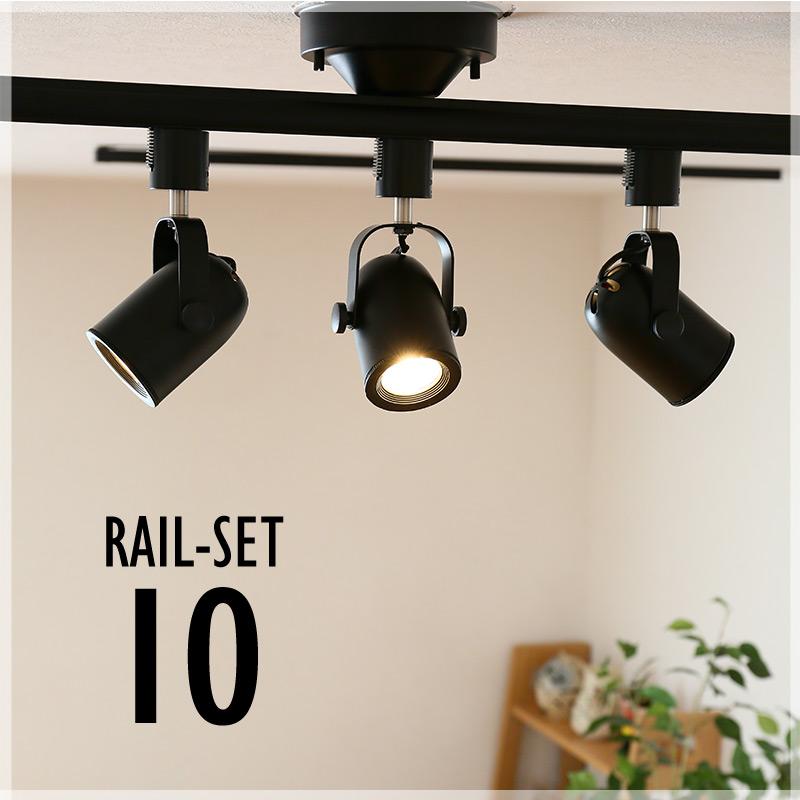●【送料無料】シーリングライト おしゃれ スポット LED ライト 天井照明 ライティングレール ダクトレール RAIL-SET10 ビームテック