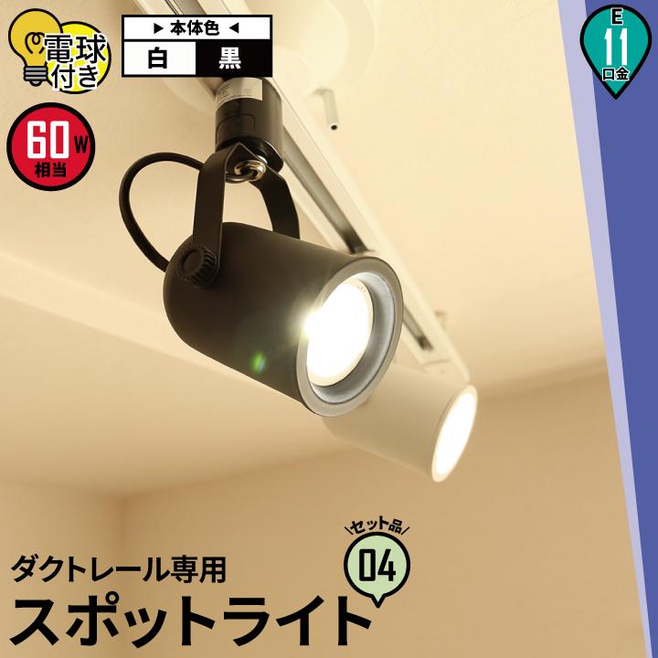 4個セット ダクトレール スポットライト E11 黒 白 電球色 昼白色 DLS505A-LSB5611D--4 ビームテック
