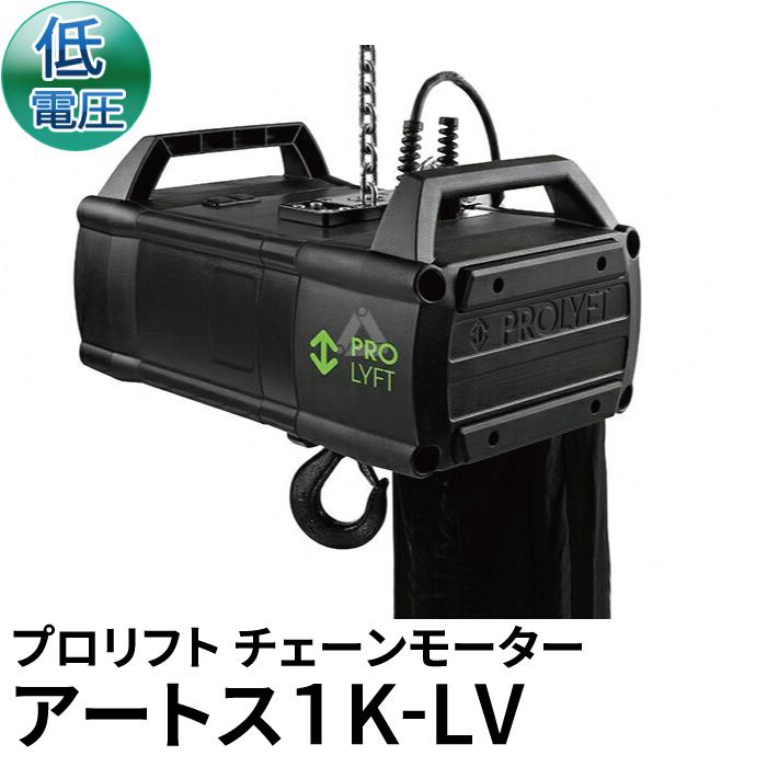 ●【送料無料】プロリフト チェーンモーター アートス1000kg AETOS1K-LV 低電圧コントロール オランダ製 防水 ビームテック