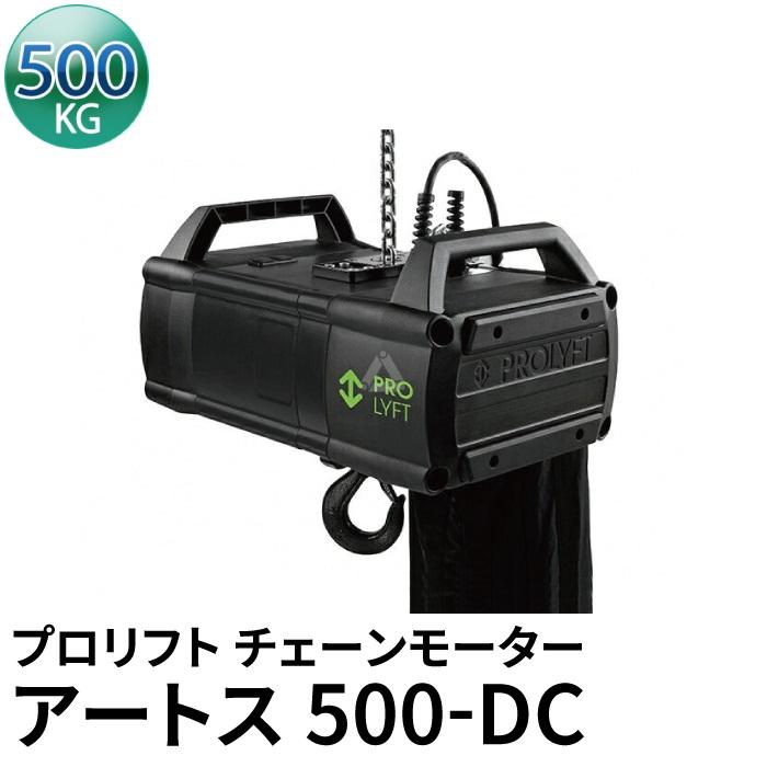 プロリフト チェーンモーター アートス500kg AETOS500-DC ダイレクトコントロール IP55保護 屋外仕様 Prolyft オランダ製 防水 ビームテック