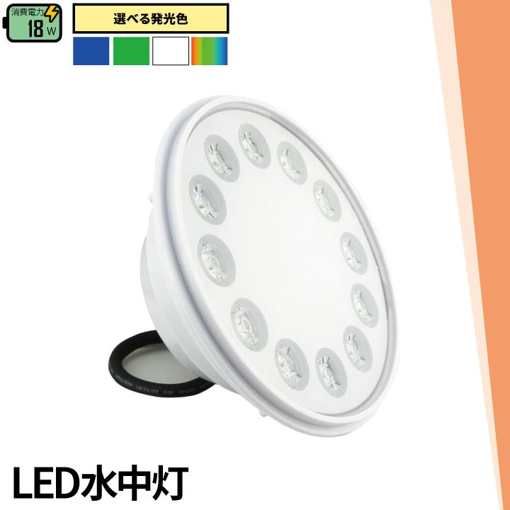 【送料無料】LED 水中灯 Aqua56 Par56 IP68 単色 白 青 緑及びRGB フルカラー色自動変化 ジャグジー プール使用向き 照明 LEDランプ ビームテック