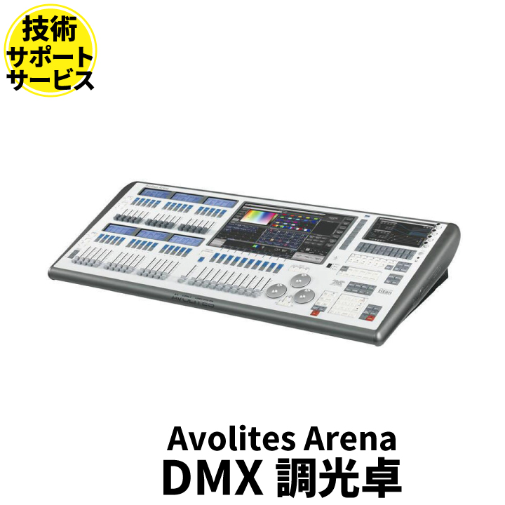 Avolites Arena Avolites DMX 調光卓 AvoArena ビームテック