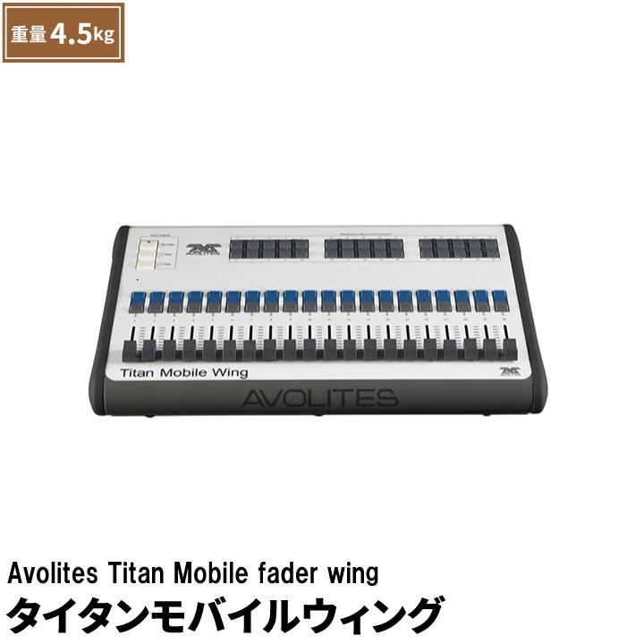 ●【送料無料】Avolites Titan Mobile fader wing タイタンモバイルウィング