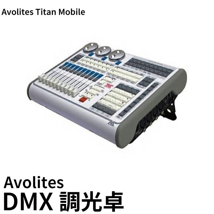 ●【送料無料】Avolites Titan Mobile エボライツ AVOLITES Avolites DMX 調光卓 Avolites Titan Mobile ビームテック