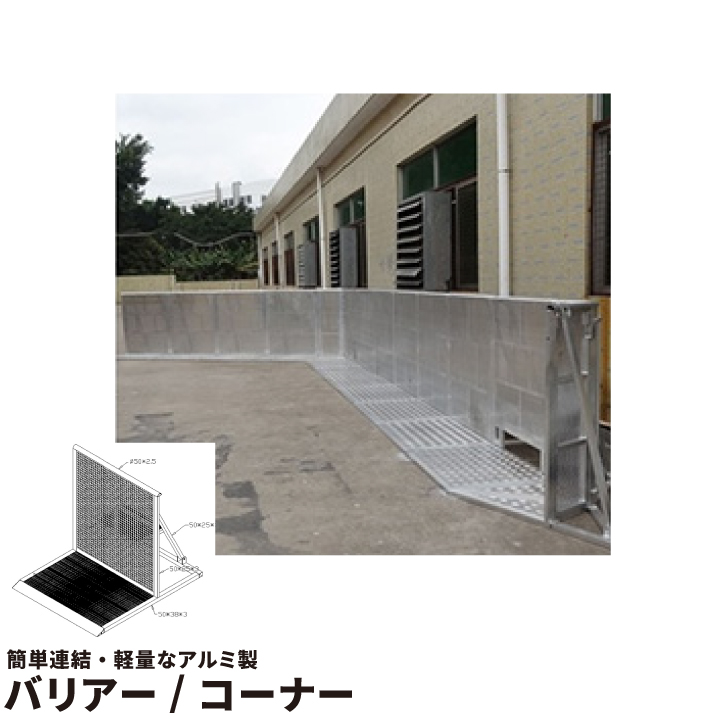 ●【送料無料】バリアー 軽量なアルミ製 Barrier ビームテック