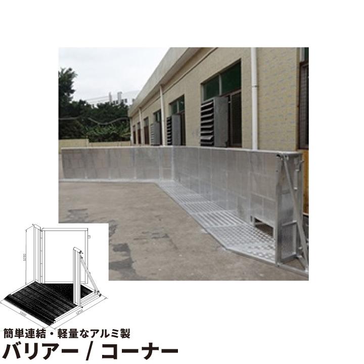 ●【送料無料】バリアー ドア 軽量なアルミ製 Barrier door ビームテック