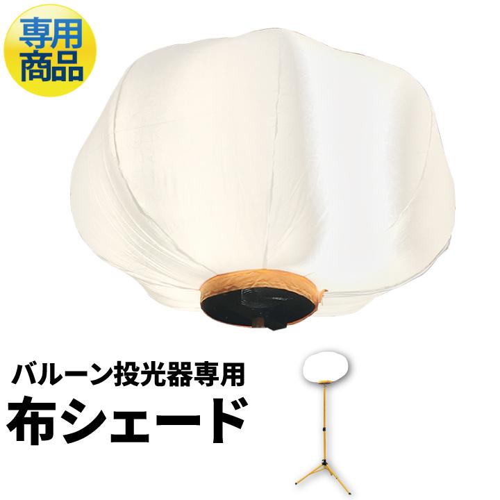 ●【送料無料】LEDバルーンライト LED電球 付属 ハイパワー 高輝度 投光器 作業灯 屋外 屋内 LED交換可能 専用布シェード btbl100