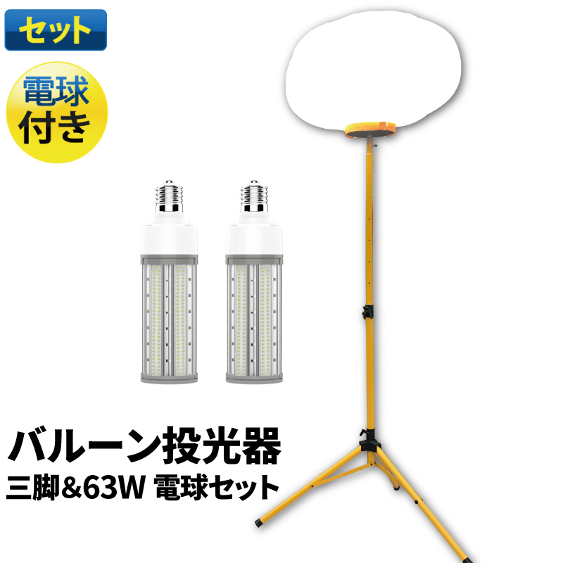 ●【送料無料】LEDバルーンライト LED電球 付属 ハイパワー 高輝度 投光器 作業灯 屋外 屋内 LED交換可能 btbl100-tripod-63