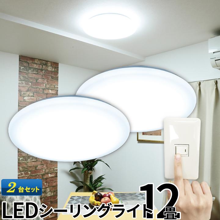 ●【送料無料】シーリングライト 2台セット 12畳 LED 電球色 昼光色 天井直付灯 CL-E12--2 ビームテック